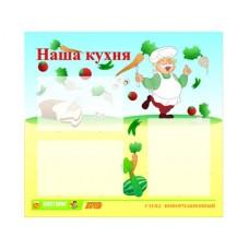 Стенд инф. ЭДУСТЕНД для ДОУ