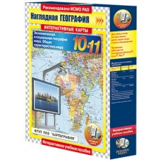 Интерактивные карты по географии.