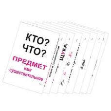 Опорные таблицы по русскому языку 1 класс