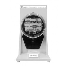 Модель счетчика электрической энергии