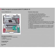 Набор слесарных инструментов №15