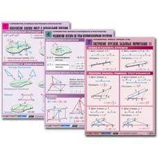 Комплект таблиц по всему курсу геометрии  (100 табл., А1, полноцв., лам.)