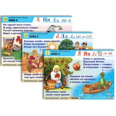 Комплект таблиц для нач. шк.