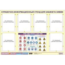 Стенд информационный ЭДУСТЕНД