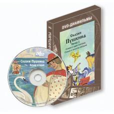 DVD-диафильм